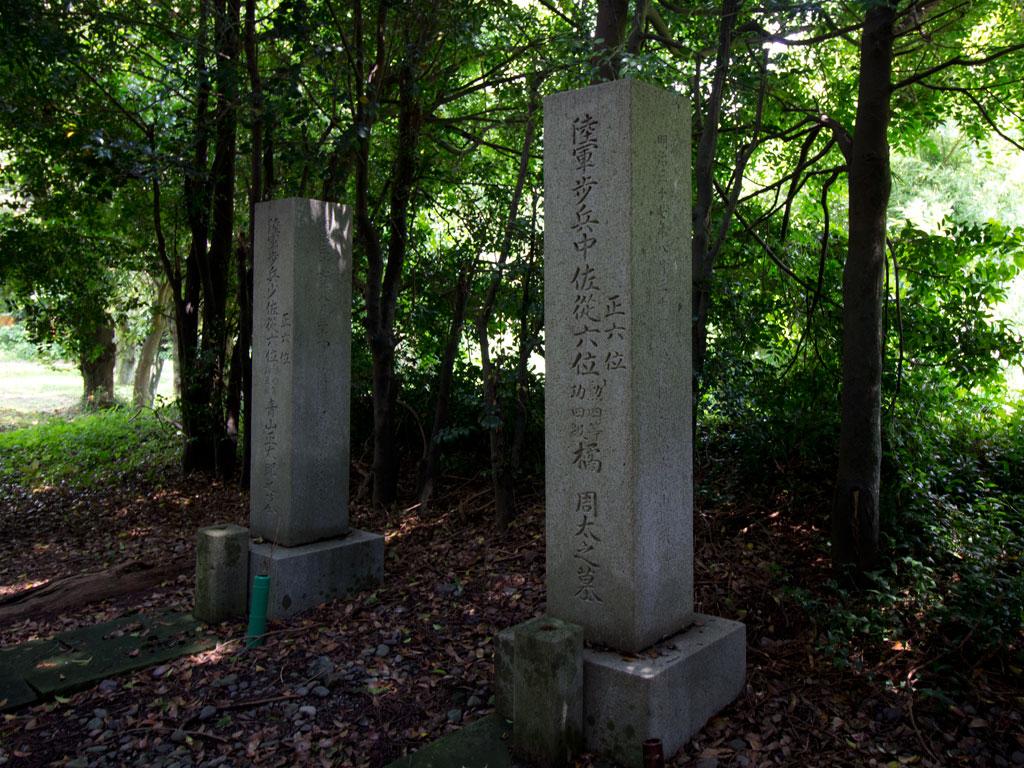 橘周太中佐の墓石